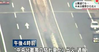 広島IC近く 中央分離帯 枯草出火