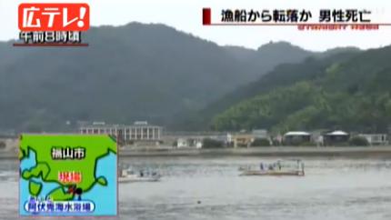 福山市 漁船転落死亡