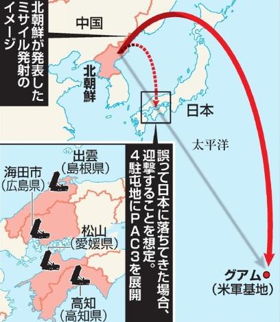 北朝鮮 グアムにミサイル発射