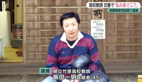 飯田一明(45)