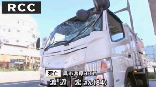 呉市衝突事故