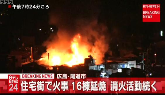 尾道市火災