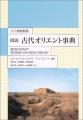 encyclopaediaolient04bm.jpg