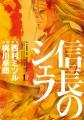 kaji_chefnobunaga01.jpg