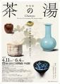 tohaku_chanoyu170420.jpg