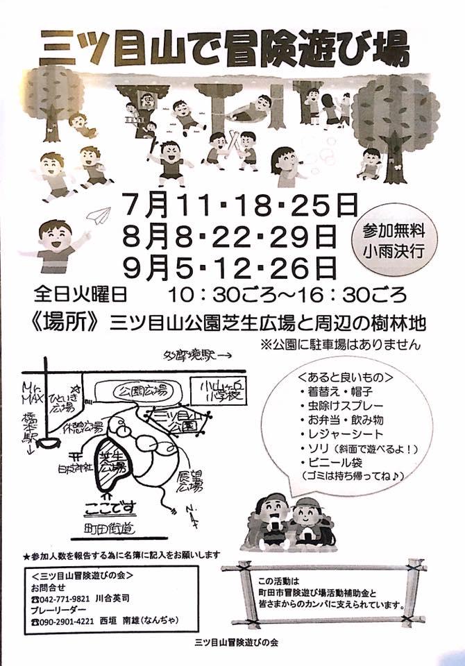冒険チラシ 8・1
