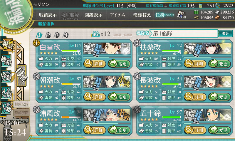 kancolle_20170510-152423297.png