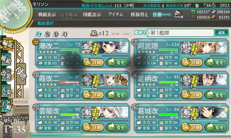 kancolle_20170510-173547253.png