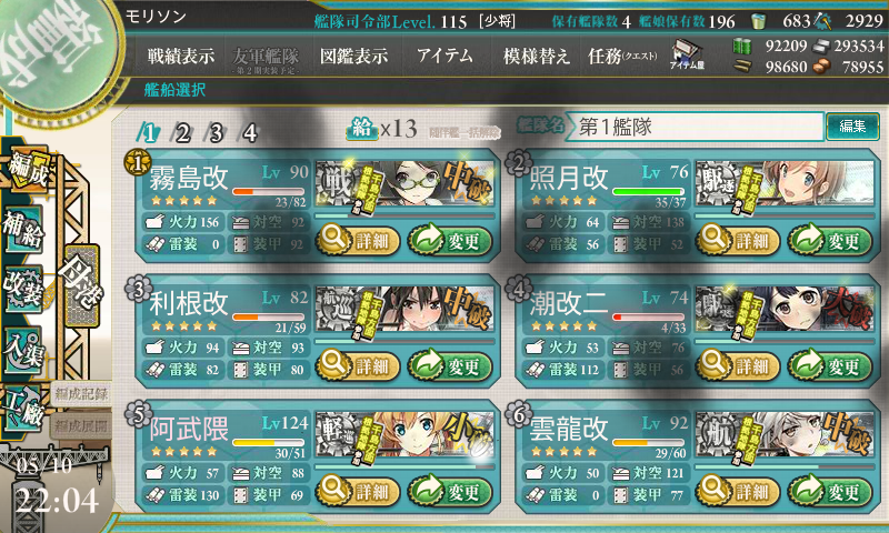 kancolle_20170510-220457928.png