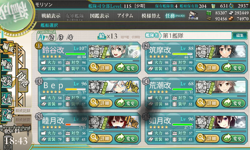 kancolle_20170511-184301321.png