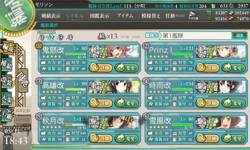 kancolle_20170511-184307649.png