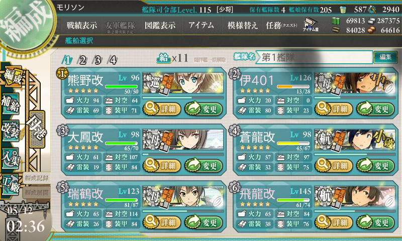 kancolle_20170512-023655850.png
