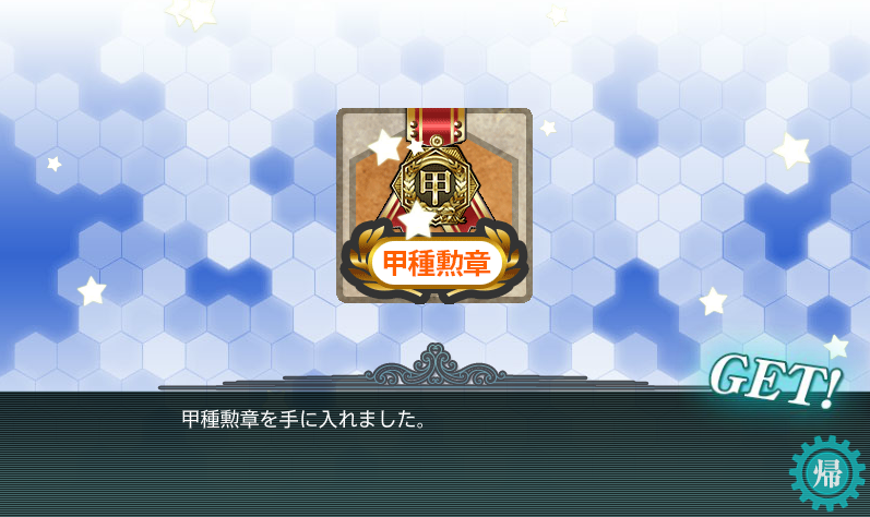 kancolle_20170512-224559694.png