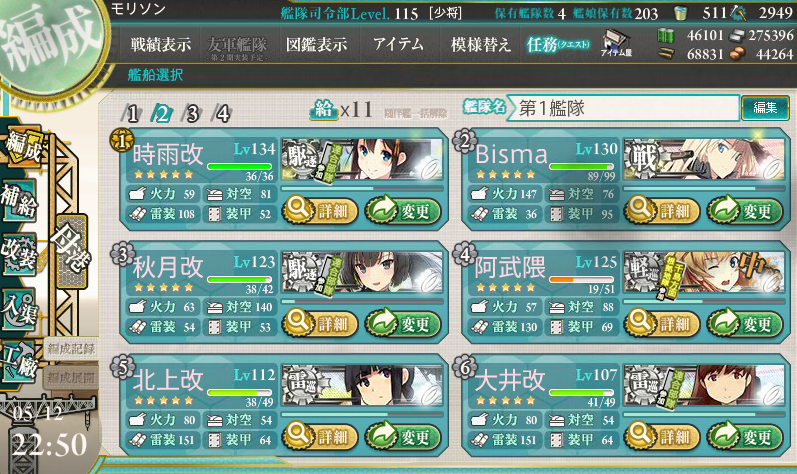 kancolle_20170512-225023274.png