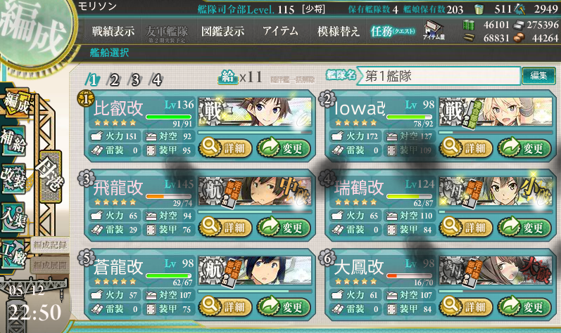 kancolle_20170512-225026489.png