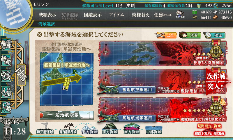 kancolle_20170515-112857570.png