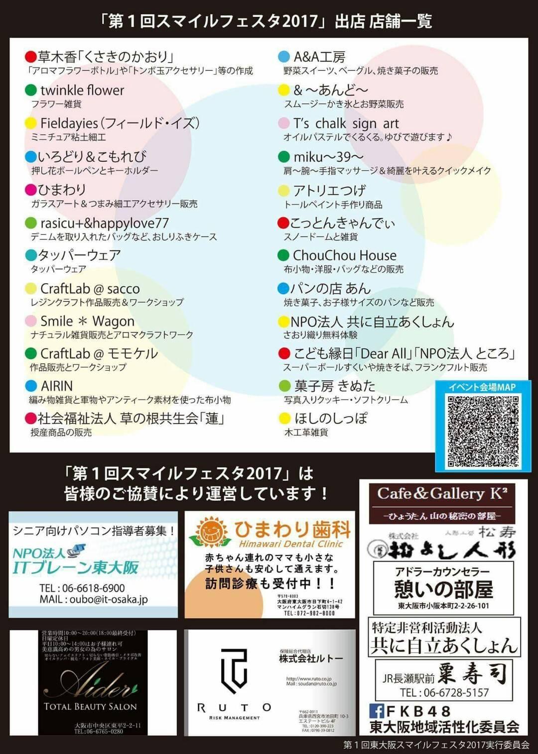 東大阪スマイルフェスタ