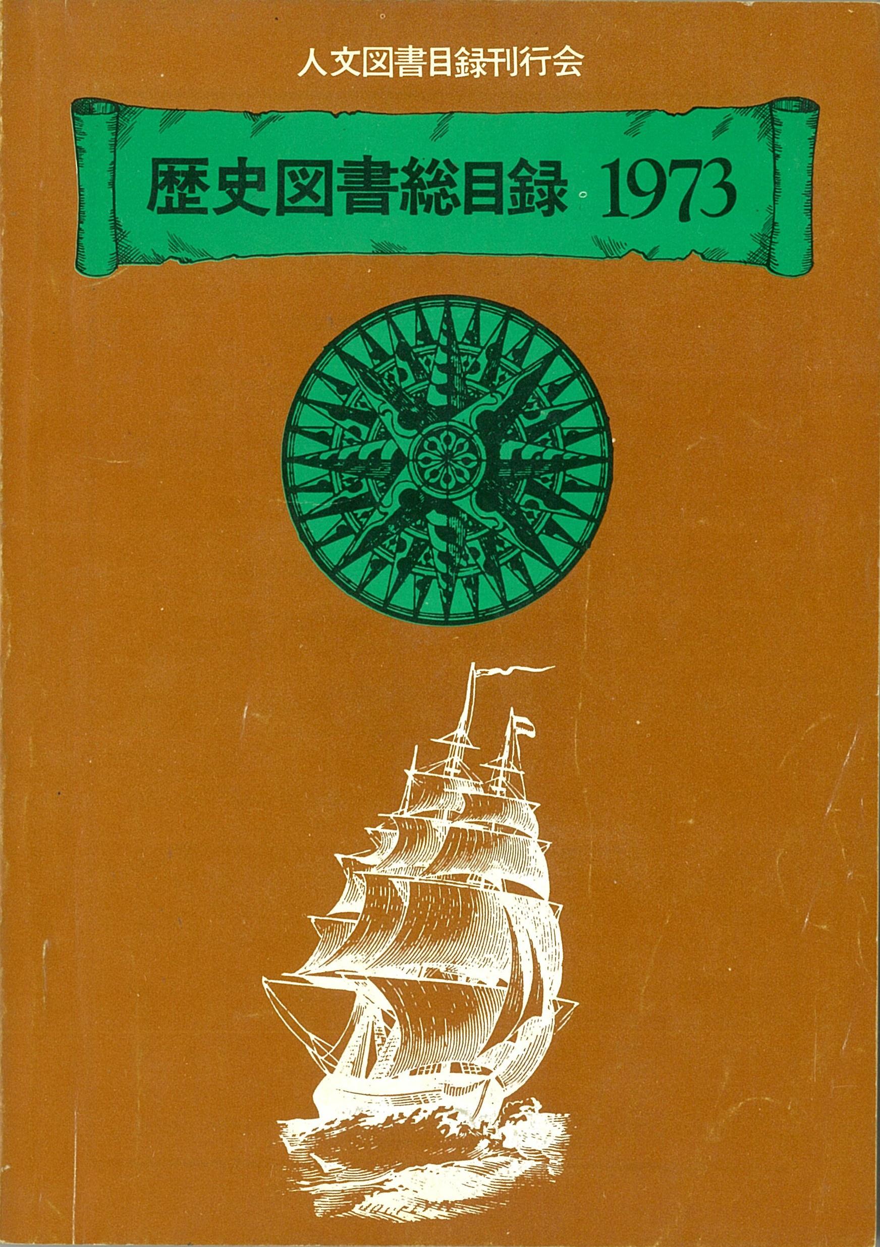 歴史書総目録創刊号1973年度版