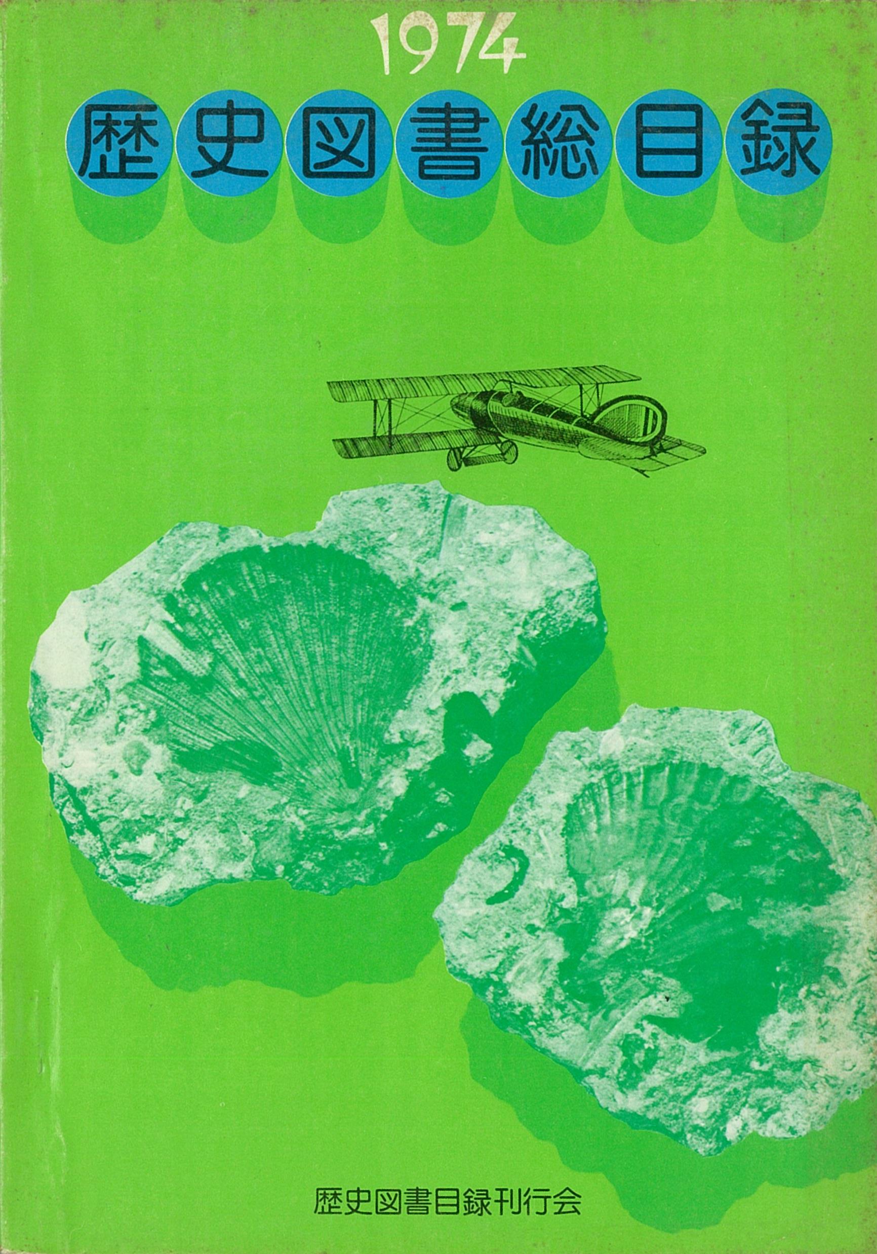 歴史書総目録創刊号1974年度版