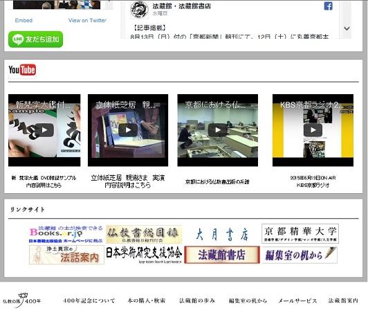 hozokan.co.jpプチリニューアルイメージ
