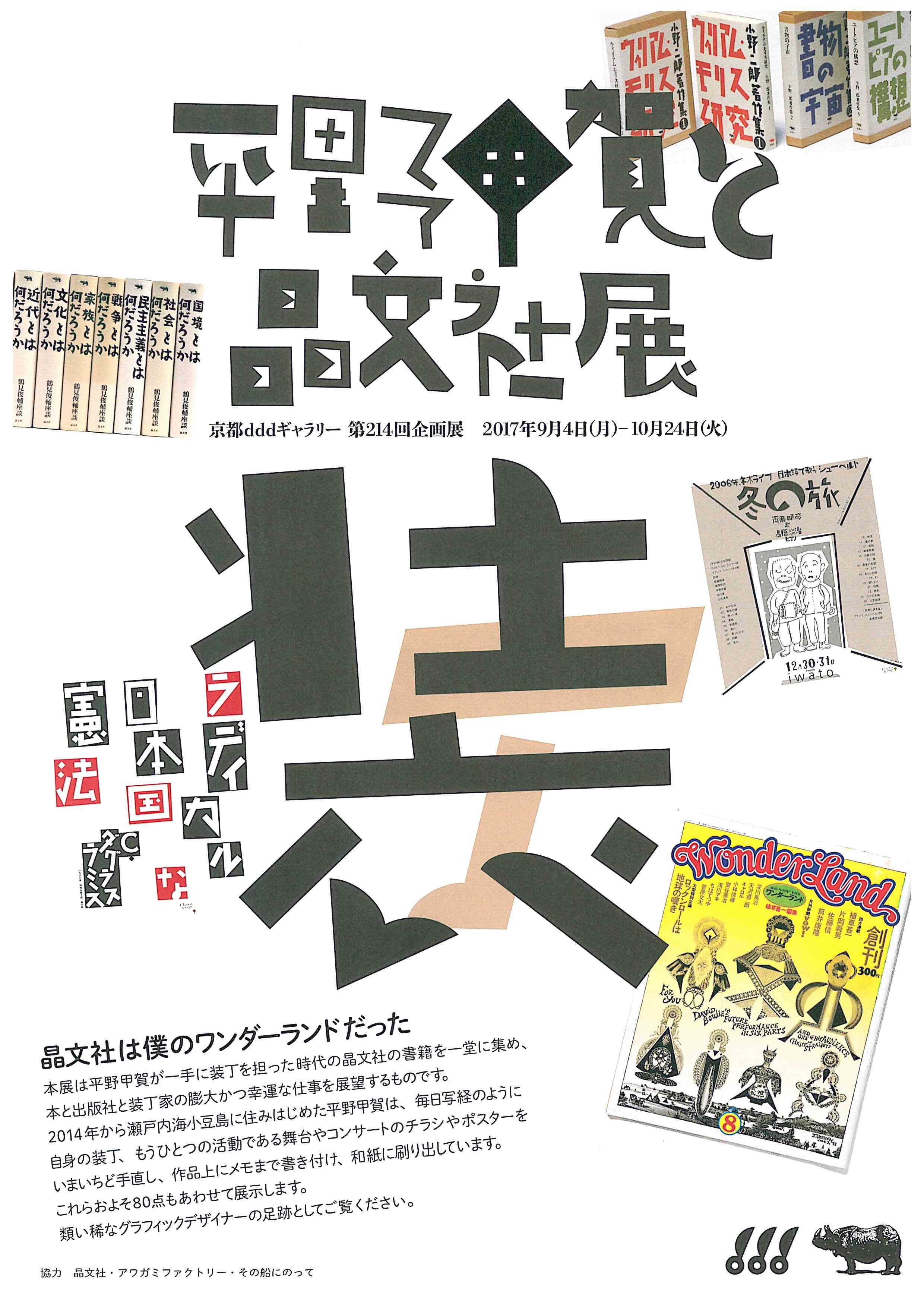 平野甲賀と晶文社展チラシ表