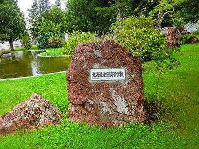 池田高校1108 (9)