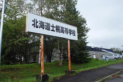 士幌高校1608 (1)