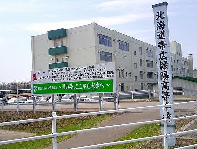 帯広緑陽高1605 (1)B