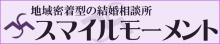 smilemoment_banner