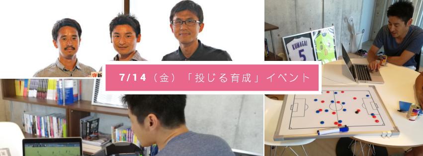 17年7月14日 athlete club「投じる育成」イベントカバー