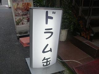 ドラム缶01