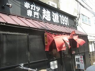 通天閣02