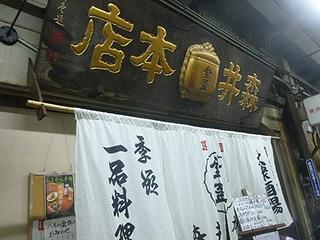 森井本店01