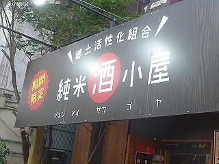 純米酒小屋01