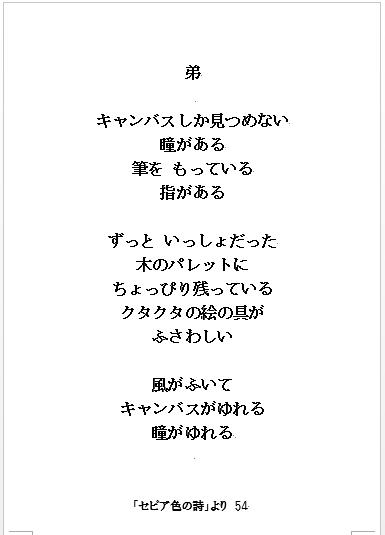 2017-05セピア54 弟