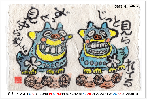 2017-08-01   シーサー