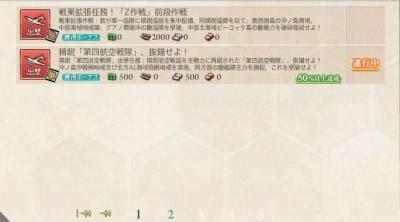 20170624艦これウィークリー完遂2