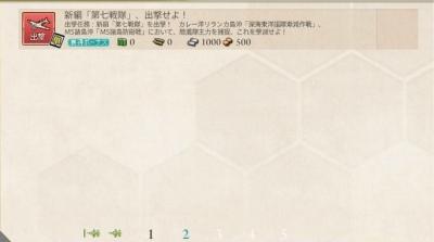 20170731艦これウィークリー完遂2