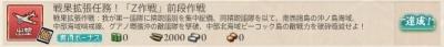 20170730艦これZ作戦達成1