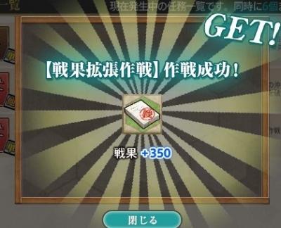 20170730艦これZ作戦達成2