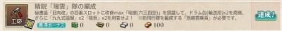 20170806艦これ精鋭瑞雲隊編成