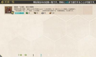20170813艦これウィークリークリア2