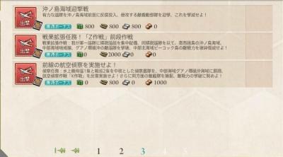 20170917艦これウィークリークリア3