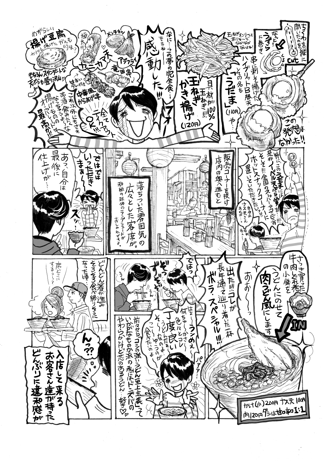 udon_3.jpg