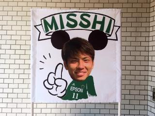 松本山雅FC・三島康平選手の応援フラッグ