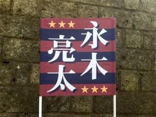 鹿島アントラーズ・永木亮太選手の応援フラッグ