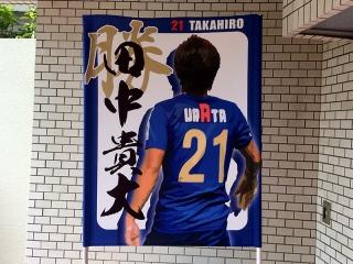 ブリオベッカ浦安・田中貴大選手の応援フラッグ