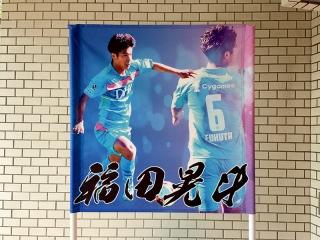 サガン鳥栖・福田晃斗選手の応援フラッグ