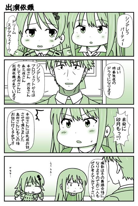 20161012_デレマス第166話「出演依頼」