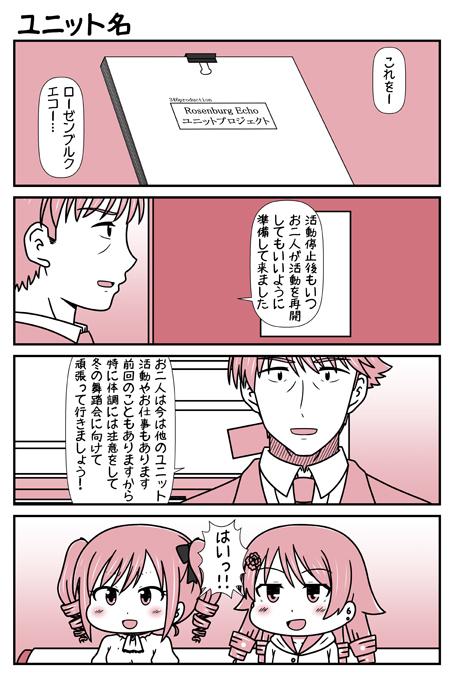 20170304_デレマス第210話「ユニット名」